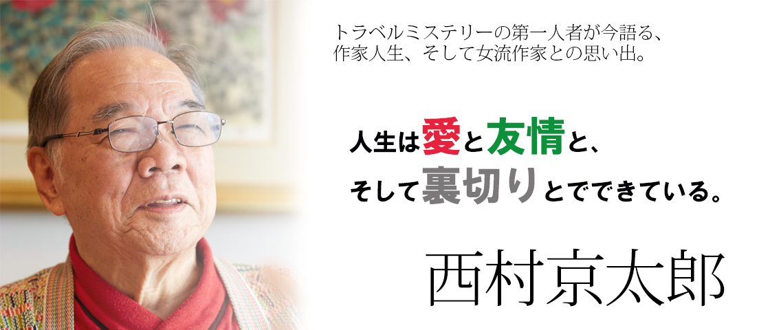 西村京太郎TheInterviews人生は愛と友情とそして裏切りとでできている